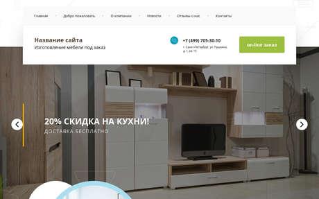 Готовое решение для бизнеса с индивидуальным дизайном №70178