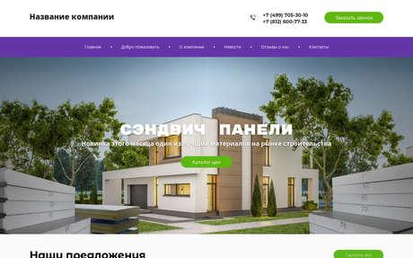 Готовое решение для бизнеса с индивидуальным дизайном №70159