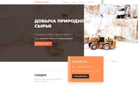 Готовое решение для бизнеса с индивидуальным дизайном №70148