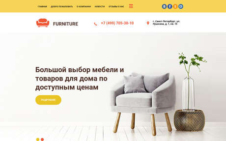 Готовое решение для бизнеса с индивидуальным дизайном №70261