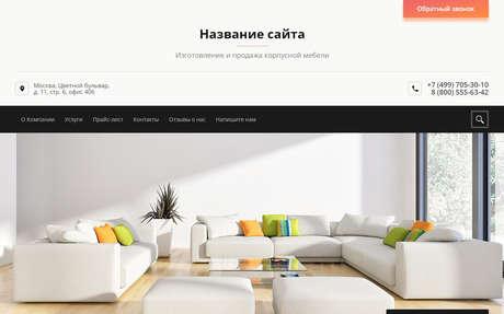 Готовое решение для бизнеса с индивидуальным дизайном №70235