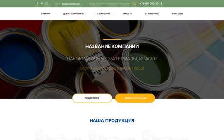 Готовое решение для бизнеса с индивидуальным дизайном №70416