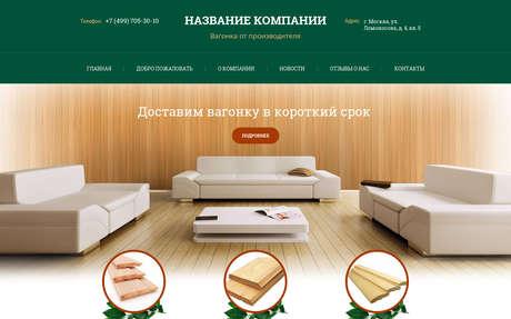 Готовое решение для бизнеса с индивидуальным дизайном №70883