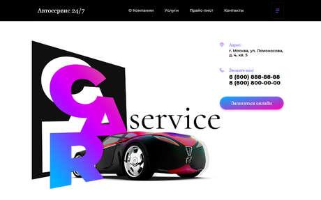 Готовое решение для бизнеса с индивидуальным дизайном №70492