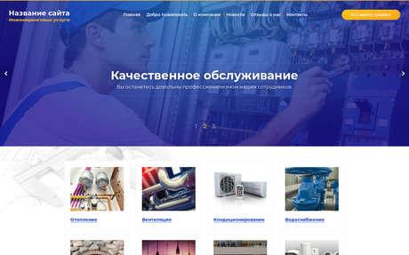 Готовое решение для бизнеса с индивидуальным дизайном №70621