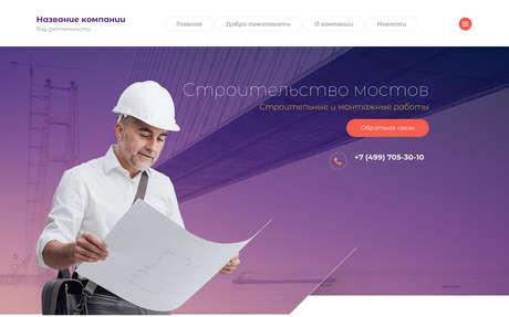 Готовое решение для бизнеса с индивидуальным дизайном №70659