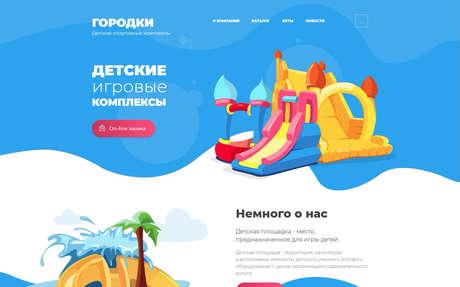 детские игровые сайты