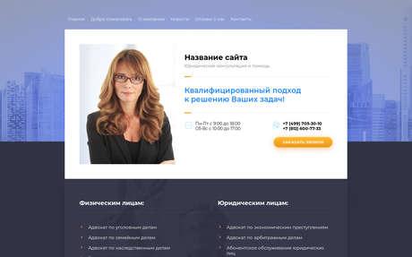 Готовое решение для бизнеса с индивидуальным дизайном №70828