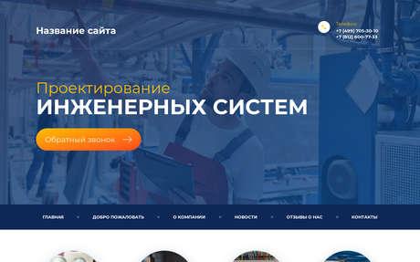 Готовое решение для бизнеса с индивидуальным дизайном №70835