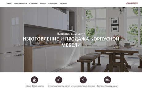 Готовое решение для бизнеса с индивидуальным дизайном №71045