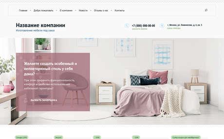 Готовое решение для бизнеса с индивидуальным дизайном №71014