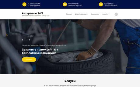 Готовое решение для бизнеса с индивидуальным дизайном №71337
