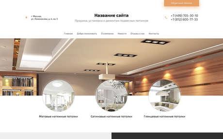 Готовое решение для бизнеса с индивидуальным дизайном №71281