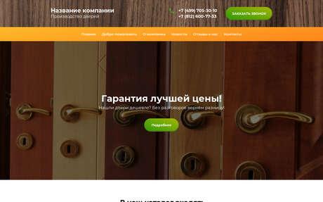 Готовое решение для бизнеса с индивидуальным дизайном №71401