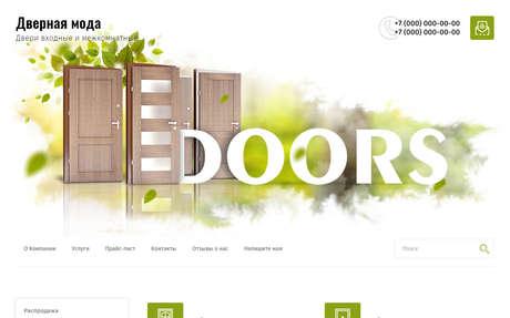 Готовое решение для бизнеса с индивидуальным дизайном №71459