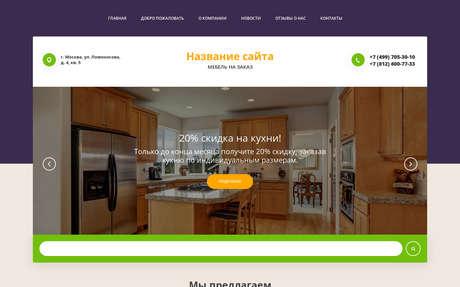 Готовое решение для бизнеса с индивидуальным дизайном №71588