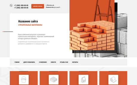 Готовое решение для бизнеса с индивидуальным дизайном №71509