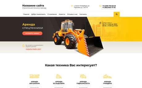 Готовое решение для бизнеса с индивидуальным дизайном №71552