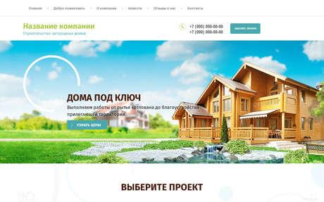 Готовое решение для бизнеса с индивидуальным дизайном №71595
