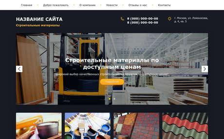 Готовое решение для бизнеса с индивидуальным дизайном №71725
