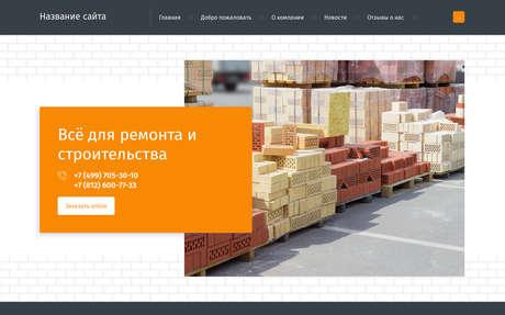 Готовое решение для бизнеса с индивидуальным дизайном №71730