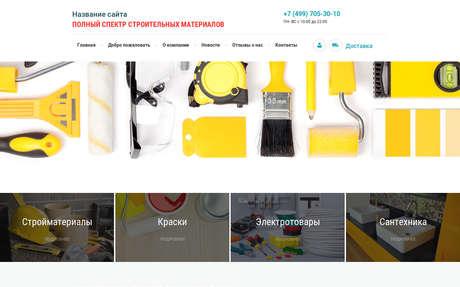 Готовое решение для бизнеса с индивидуальным дизайном №71783