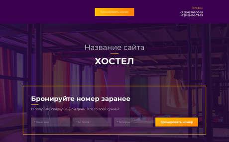 Готовое решение для бизнеса с индивидуальным дизайном №71781
