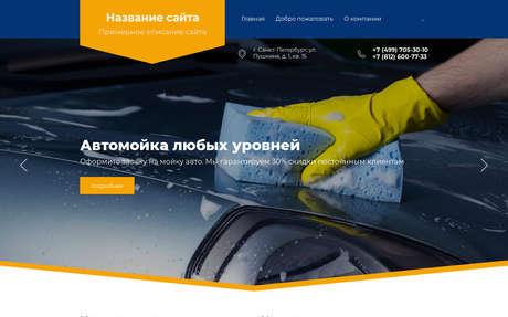 Готовое решение для бизнеса с индивидуальным дизайном №72011