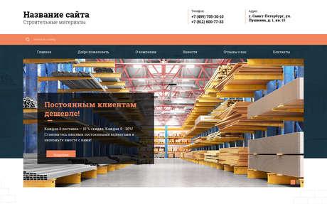 Готовое решение для бизнеса с индивидуальным дизайном №71902