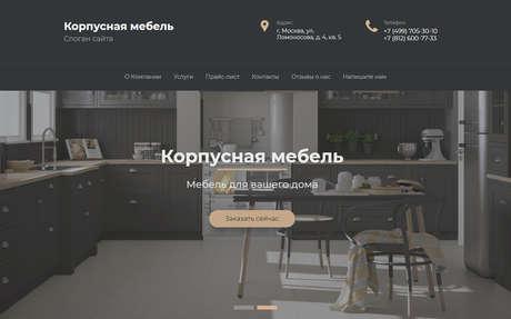 Готовое решение для бизнеса с индивидуальным дизайном №71785