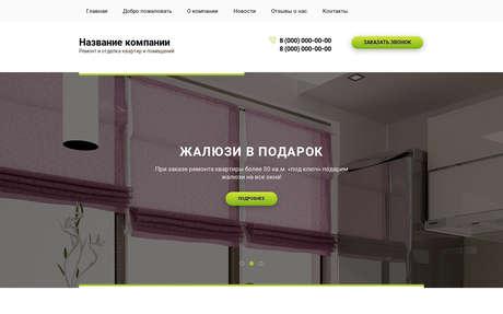 Готовое решение для бизнеса с индивидуальным дизайном №71852