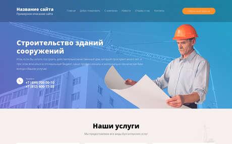 Готовое решение для бизнеса с индивидуальным дизайном №72012