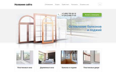 Готовое решение для бизнеса с индивидуальным дизайном №71996