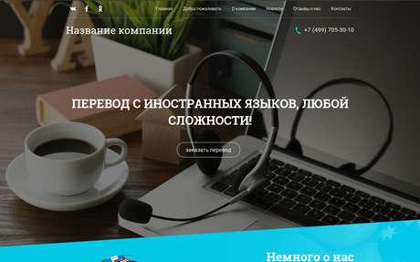 Готовое решение для бизнеса с индивидуальным дизайном №72693