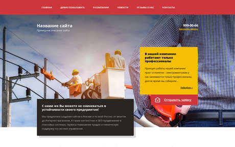 Готовое решение для бизнеса с индивидуальным дизайном №72025