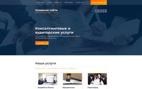 Готовое решение для бизнеса с индивидуальным дизайном №72158