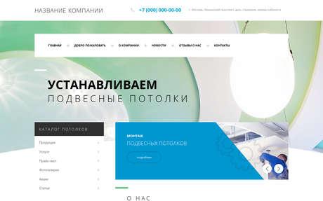 Готовое решение для бизнеса с индивидуальным дизайном №72027
