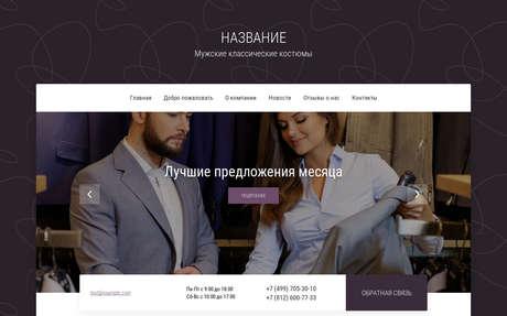 Готовое решение для бизнеса с индивидуальным дизайном №72106