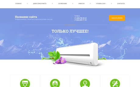 Готовое решение для бизнеса с индивидуальным дизайном №72224