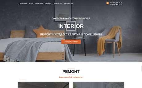 Готовое решение для бизнеса с индивидуальным дизайном №72599