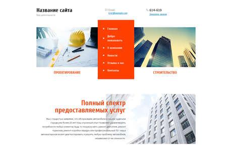 Готовое решение для бизнеса с индивидуальным дизайном №72527