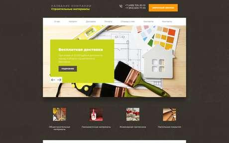 Готовое решение для бизнеса с индивидуальным дизайном №72440