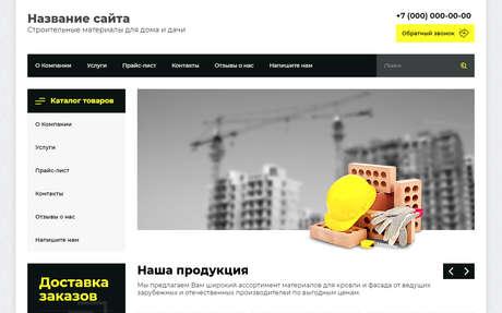 Готовое решение для бизнеса с индивидуальным дизайном №72508