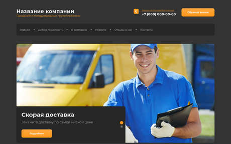 Готовое решение для бизнеса с индивидуальным дизайном №72715