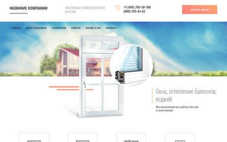 Готовое решение для бизнеса с индивидуальным дизайном №72604