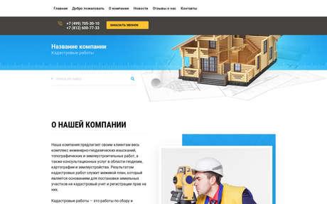 Готовое решение для бизнеса с индивидуальным дизайном №72657