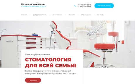 Готовое решение для бизнеса с индивидуальным дизайном №73280