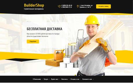Готовое решение для бизнеса с индивидуальным дизайном №73158