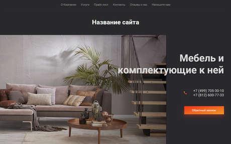 Готовое решение для бизнеса с индивидуальным дизайном №73215