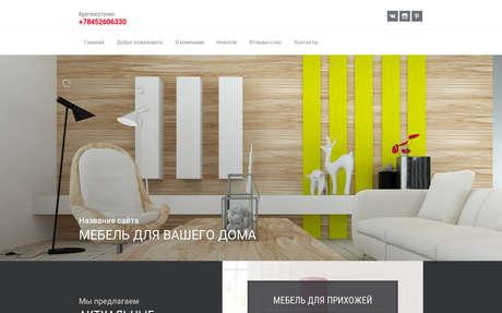 Готовое решение для бизнеса с индивидуальным дизайном №73339